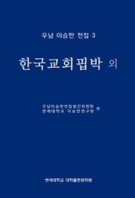 우남 이승만 전집. 3: 한국교회핍박 외