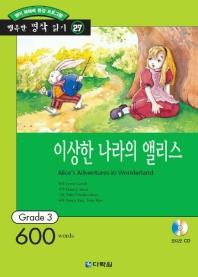 이상한 나라의 앨리스(행복한 명작 읽기 27)(CD1장포함)(행복한 명작 읽기 27)