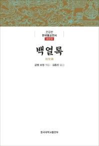 백열록(한글본 한국불교전서 조선 54)(양장본 HardCover)