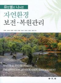 자연환경 보전 복원관리(유형별로 나눠본)