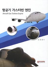 항공기 가스터빈 엔진