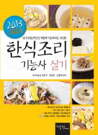 한식조리기능사 실기(2013)(CD1장포함)