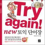 TRY AGAIN (NEW 토익 단어장)(MP3CD1장, 암기용책갈피포함)