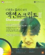 플래시 MX 액션스크립트 2 (CD-ROM 포함)