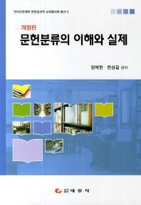 문헌분류의 이해와 실제(개정판)(전국전문대학 문헌정보학 교육협의회 총서 3)