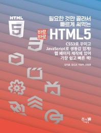 바로바로 HTML5