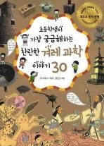 찬란한 겨레 과학 이야기 30(2010)