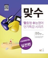 수능문법어법 실전편(맞수)(맞춤형 수능영어 단기특강 시리즈)