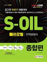 S-OIL(에쓰오일) 인적성검사 종합편(2019)