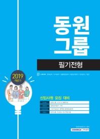 동원그룹 필기전형(2019 하반기)