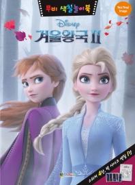 디즈니 겨울왕국2 무비 색칠놀이북