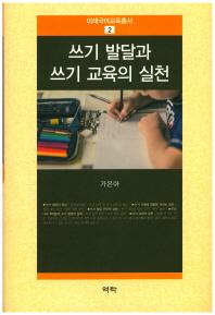 쓰기 발달과 쓰기 교육의 실천(미래국어교육총서 2)(양장본 HardCover)