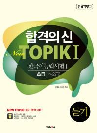 TOPIK. 1: 듣기(한국어 능력시험. 1) 초급(1-2급)