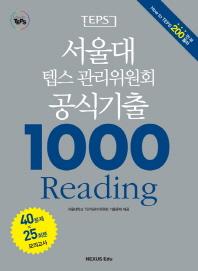 ����� �ܽ� ������ȸ  ��ı��� 1000 Reading