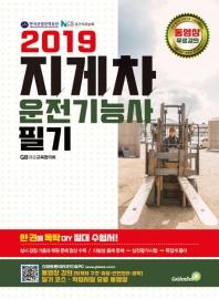 지게차 운전기능사 필기(2018)