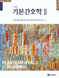 기본간호학. 2(3판)