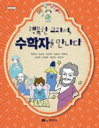 행복한 교과서, 수학자를 만나다(수학 오디세이 17)