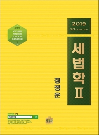 세법학. 2(2019)(20판)