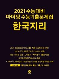 고등 한국지리 수능기출문제집(2020)(2021 수능대비)