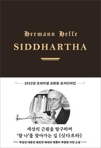 싯다르타(초판본)(1922년 오리지널 초판본 표지디자인)(양장본 HardCover)