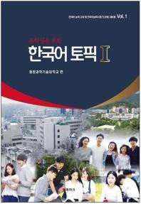 한국어 토픽. 1(유학생을 위한)