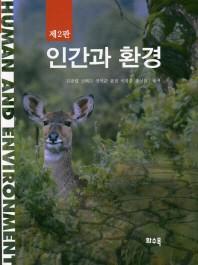인간과 환경(2판)