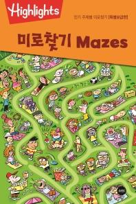 인기 주제별 미로찾기: 미로찾기(Mazes)(특별보급판)(Highlights)