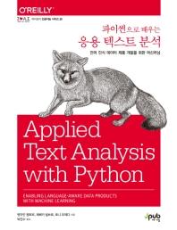 파이썬으로 배우는 응용 텍스트 분석(제이펍의 인공지능 시리즈 20)