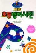 초등 영어 사전