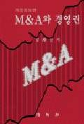 M & A와 경영권