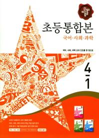 초등 국사과 4-1 통합본(2017)(디딤돌)