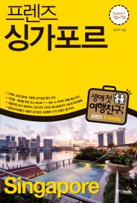 프렌즈 싱가포르(2012-2013)(Season 1) (지도포함)