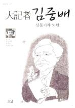 대기자 김중배: 신문기자 50년(양장본 HardCover)