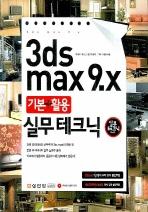 3DS MAX 9.X 실무 테크닉 기본 활용(CD1장포함)(실무테크닉 13)
