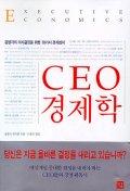 CEO 경제학