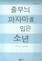 줄무늬 파자마를 입은 소년 //16-4