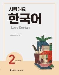 사랑해요 한국어 2.(WB)