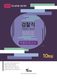 검찰직(마약수사직)적중모의고사 10회분(2019)