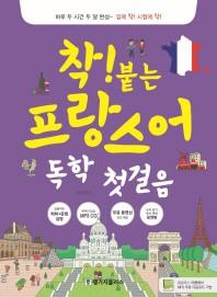 착!붙는 프랑스어 독학 첫걸음(CD1장포함)