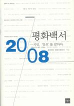 평화백서 2008: 시민 안보를 말하다