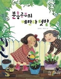 분홍공주의 베란다 텃밭(반양장)