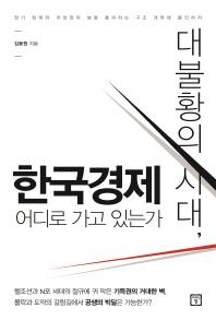 대불황의 시대, 한국경제 어디로 가고 있는가