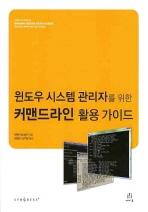 커맨드라인 활용 가이드(윈도우 시스템 관리자를 위한)