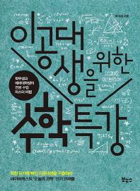 이공대생을 위한 수학특강