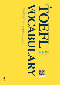iBT TOEFL Vocabulary(토플 보카)