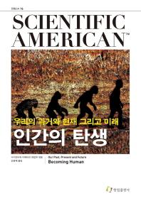 인간의 탄생(한림SA 16)