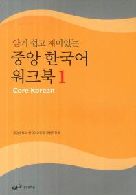 중앙 한국어 워크북. 1(알기 쉽고 재미있는)
