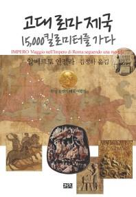 고대 로마 제국 15,000킬로미터를 가다