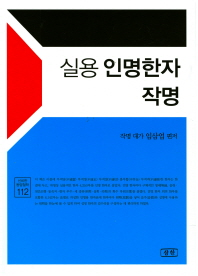 실용 인명한자 작명(신비한 동양철학 112)