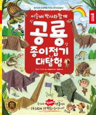 공룡 종이접기 대탐험(이승배 박사와 함께)